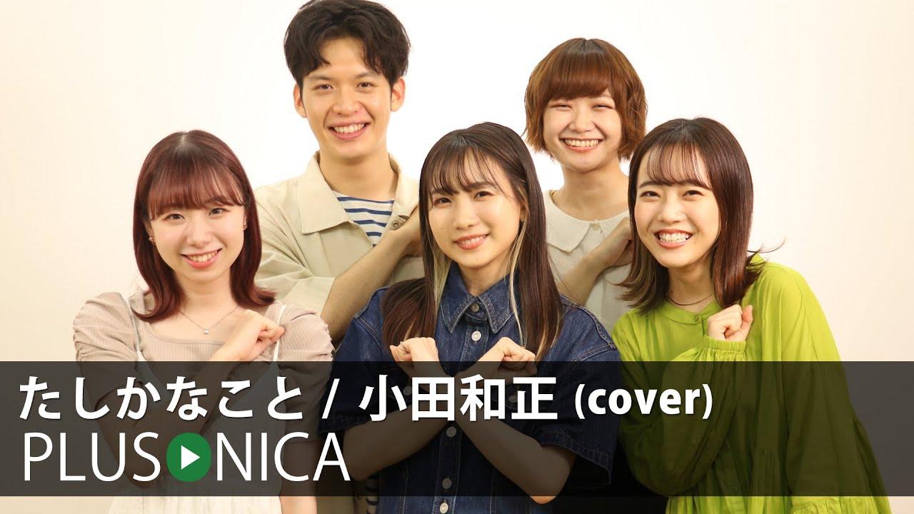 たしかなこと / 小田和正 (cover)