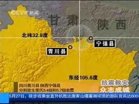 四川青川陕西宁强27日下午分别发生5.4级5.7级余震