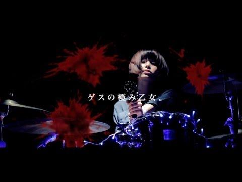 """ゲスの極み乙女。""""ぶらっくパレード"""" (Official Music Video)"""