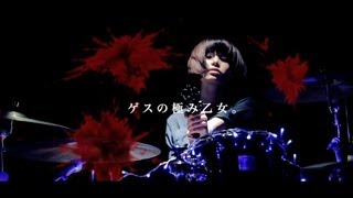 """ゲスの極み乙女。""""ぶらっくパレード"""" (Official Music Video) thumbnail"""