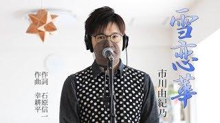 雪恋華(ゆきれんげ) / 市川由紀乃 cover by Shin