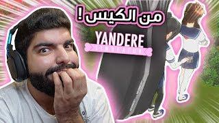 خطة من الكيس !! #8 - Yandere Simulator