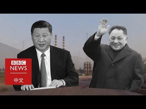 改革開放40年:習近平 VS. 鄧小平- BBC News 中文