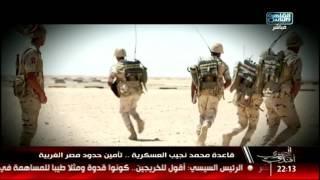 المصرى أفندى | ذكرى ثورة يوليو .. إفتتاح قاعدة محمد نجيب العسكرية