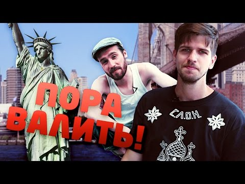 Пора Валить в Нью-Йорк!