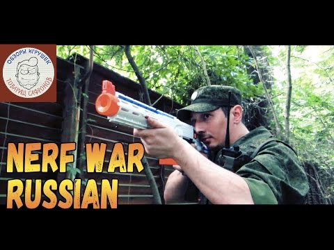 ютуб нерф на русском языке война зомби