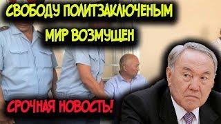 Назарбаева ПОСТАВИЛИ НА МЕСТО. Мировые правозащитники ТРЕБУЮТ ОСВОБОДИТЬ  политзаключенных
