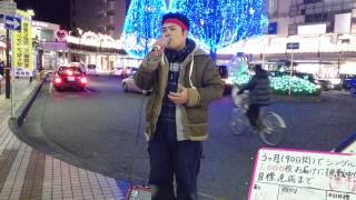 2015.1.17 所沢駅西口ストリートライブ.