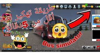 طريقة تهكير لعبة bus simulator طريقة ناجحة 100٪أموال غير محدودة 🤑🤑