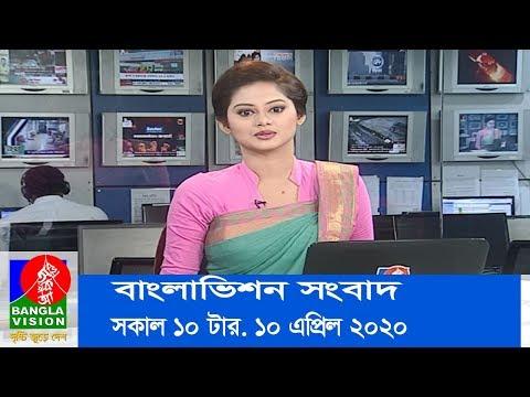 সকাল ১০ টার বাংলাভিশন সংবাদ   Bangla News   10_April_2020    10:00 AM   BanglaVision News