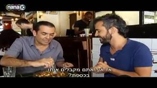 המסע הקולינרי • ניב גלבוע בירושלים חלק 2 (מערב העיר)