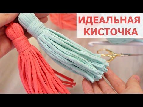Как сделать красивую кисточку из ниток