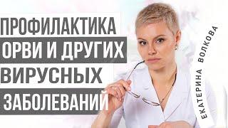Профилактика ОРВИ и других вирусных заболеваний. Врач Екатерина Волкова.