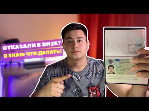 Ошибки при подаче на визу в Европу, Почему сложно получить Шенгенскую Визу?!