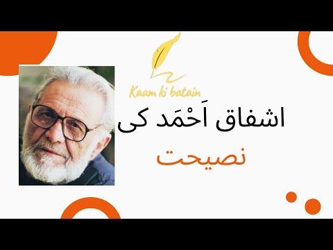 Ashfaq Ahmed a lesson for life