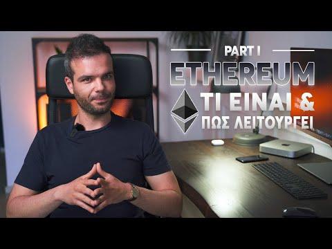 Ethereum: Τι Είναι & Πως λειτουργεί [Οδηγός για Αρχαρίους | Part 1]