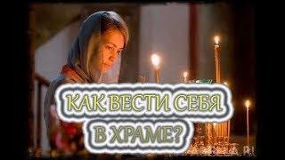 видео Как вести себя в православной церкви?
