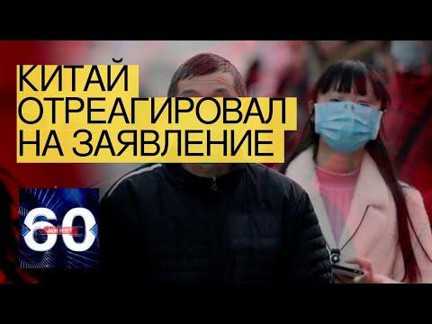 Китай отреагировал назаявление СШАороссийских фейках прокоронавирус