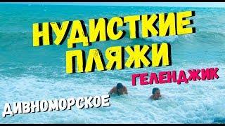 НУДИСТКИЙ пляж в ГЕЛЕНДЖИКЕ ДИВНОМОРСКОЕ Дикий отдых в лагуне НУДИСТЫ