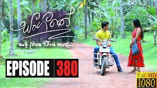 Sangeethe | Episode 380 05th October 2020