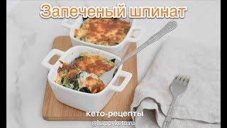 HappyKeto.ru - Кето диета, рецепты. Запечённый шпинат