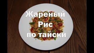 Жареный рис по китайски (тайски)