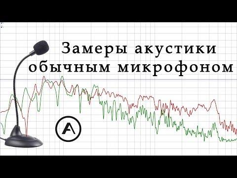 Как измерить ачх акустики в домашних условиях