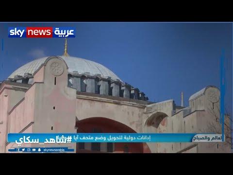 إدانات دولية لتحويل وضع متحف آيا صوفيا  - نشر قبل 4 ساعة