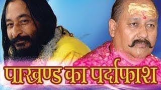 EXPOSED : Ashutosh Maharaj Divya Jyoti Jagriti Sansthan:DJJS Exposed-Youtube-India