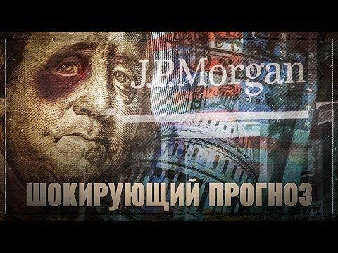 Шокирующий прогноз американских банкиров
