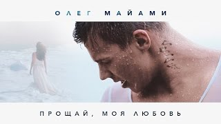 Смотреть клип Олег Майами - Прощай, Моя Любовь
