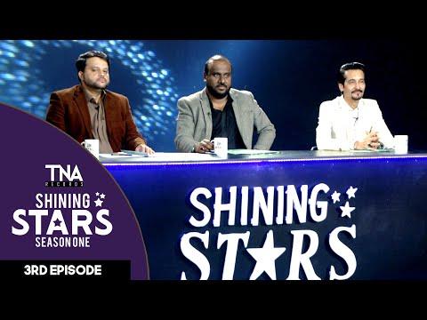 Episode 03 | TNA Shining Stars Season One | Talent Hunt Show