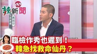 【辣新聞152】臨檢作秀也遲到! 韓急找救命仙丹? 2019.10.08