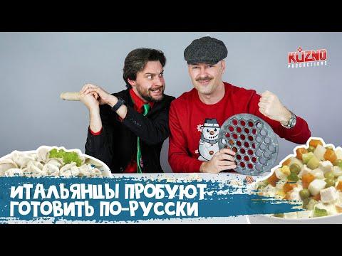 Итальянцы пробуют готовить по-русски