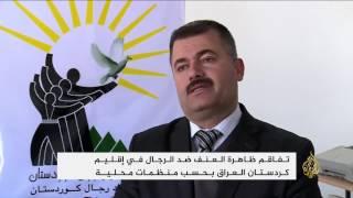 تفاقم عنف النساء ضد الرجال بكردستان العراق