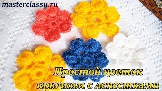 Вязание для начинающих. Как связать простой цветок крючком с лепестками: видео урок