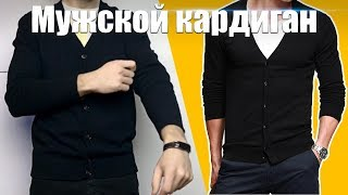 МУЖСКОЙ КАРДИГАН   MENS CARDIGAN