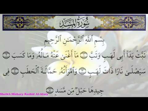 Surah Al - Masad 111 (Recitation by Sheikh Mishary Rashid Al-Afasy)