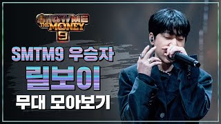 [SMTM9] 우승자 릴보이 무대 모아보기 (Winner Lil Boi Performance Compilation)