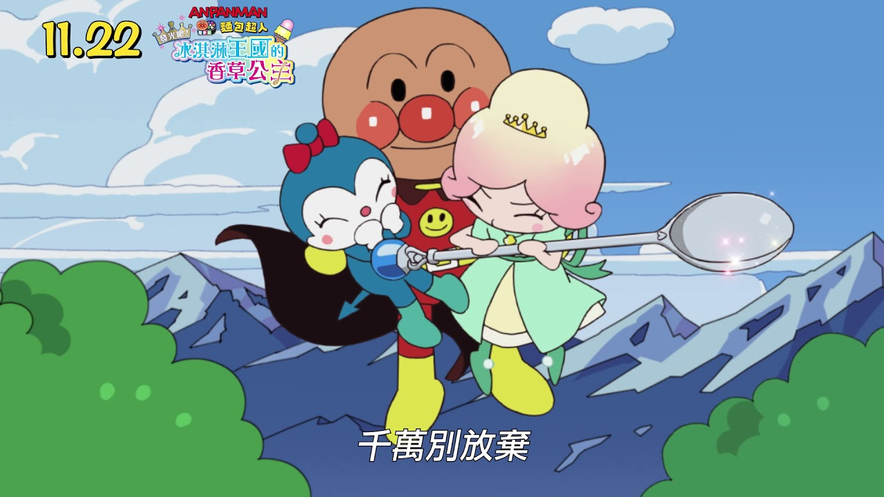 【中文預告】《麵包超人電影版:發光吧!冰淇淋王國的香草公主》11/22戲院見