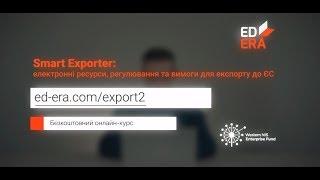 Smart exporter: електронні ресурси, регулювання та вимоги для експорту до ЄС. Онлайн-курс