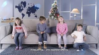 Novyi God  -Новый год с 014 Безек Бейнлеуми!