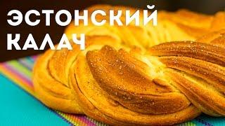 ЭСТОНСКИЙ КАЛАЧ. Домашняя выпечка. Рецепт дрожжевого теста