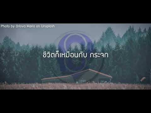"""จงสร้างแรงผลักดัน [พากย์ไทยโดย ''SPARK MiND""""]"""