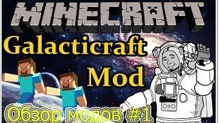 Minecraft 1.6.4 .Обзор модов #1  .Galacticraft