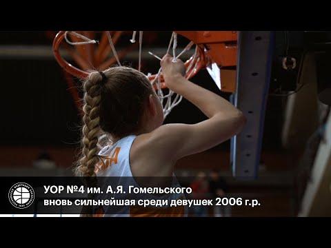 УОР №4 им. А.Я. Гомельского вновь сильнейшая среди девушек 2006 г.р.