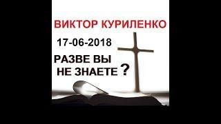 Виктор Куриленко - Разве вы не знаете? [17/06/2018]