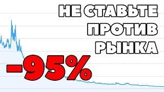 Осторожно! Как заработать на падении акций!