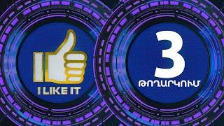 I Like It ArmeniaTV 28.04.19 Փուլ 1 Մրցութային օր 3 / Pul 1 Mrcutayin Or 3