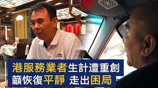 香港服务业者呼吁尽快恢复平静走出困局 共寻香江未来 | CCTV